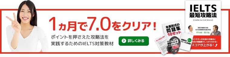 日本人の独習に特化したIELTS対策教材とは?